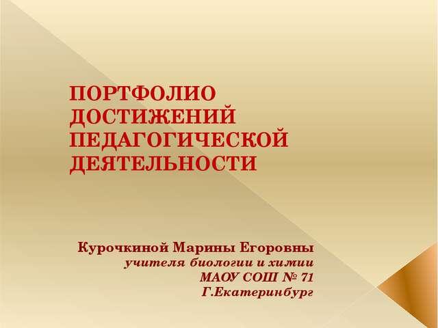 ПОРТФОЛИО ДОСТИЖЕНИЙ ПЕДАГОГИЧЕСКОЙ ДЕЯТЕЛЬНОСТИ Курочкиной Марины Егоровны у...