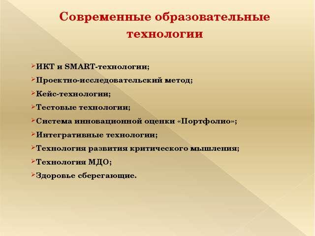 Современные образовательные технологии ИКТ и SMART-технологии; Проектно-иссле...