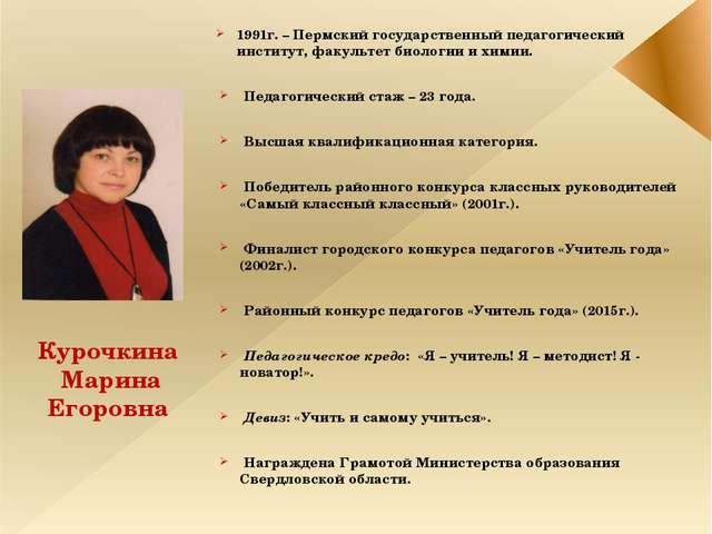 Курочкина Марина Егоровна 1991г. – Пермский государственный педагогический ин...