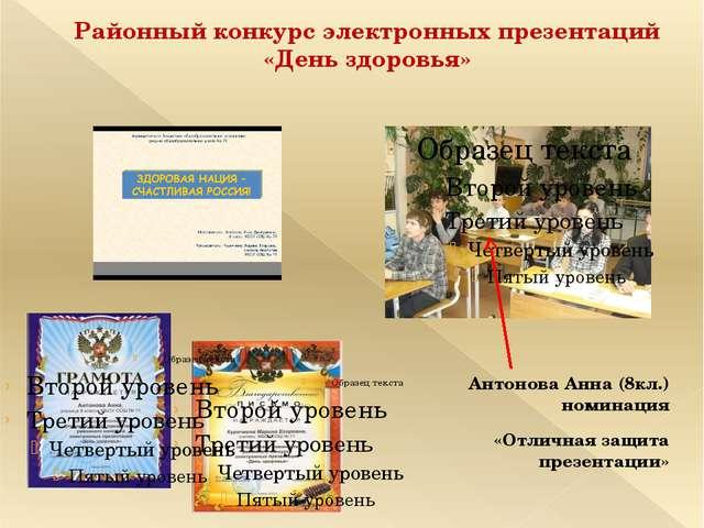 Районный конкурс электронных презентаций «День здоровья» Антонова Анна (8кл.)...