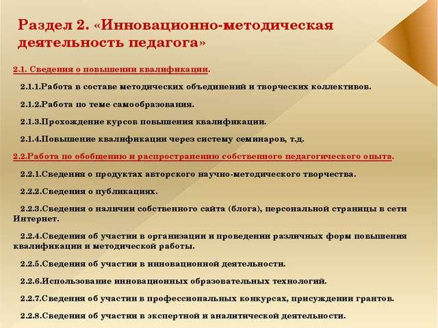 Раздел 2. «Инновационно-методическая деятельность педагога» 2.1. Сведения о п...