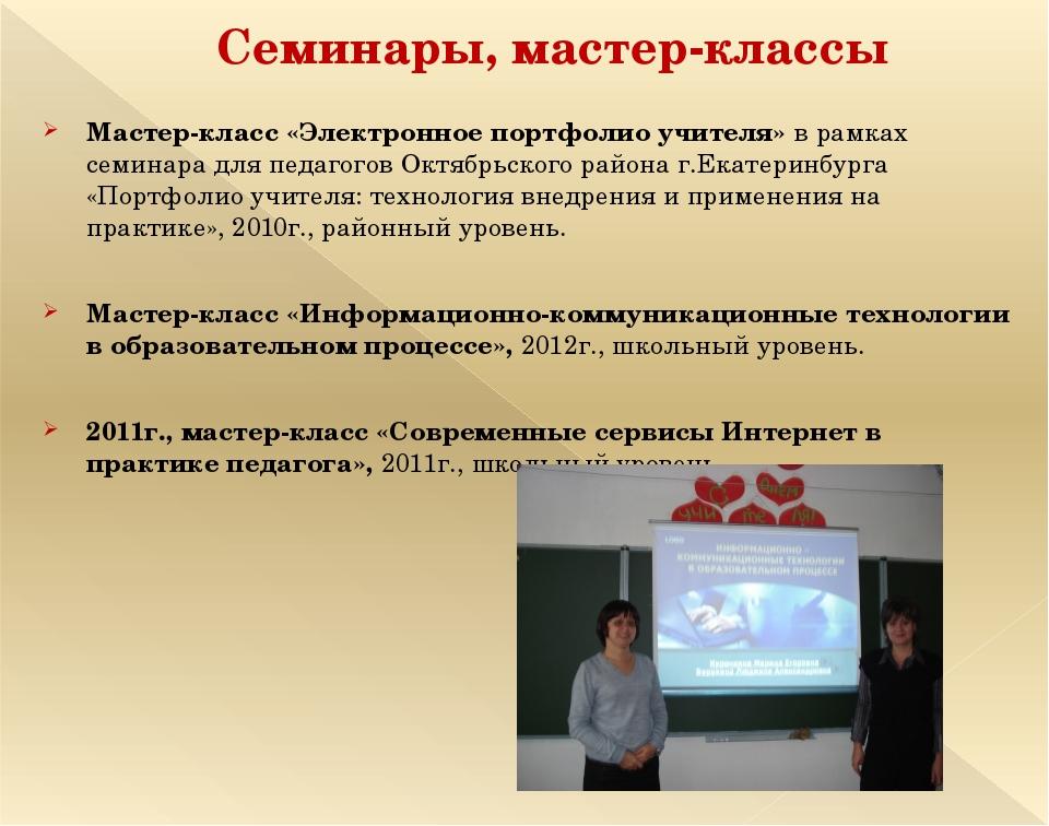 Семинары, мастер-классы Мастер-класс «Электронное портфолио учителя» в рамках...