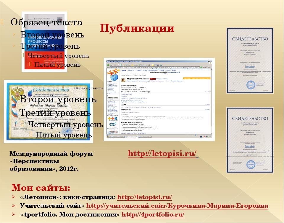 Публикации Международный форум «Перспективы образования», 2012г. http://letop...
