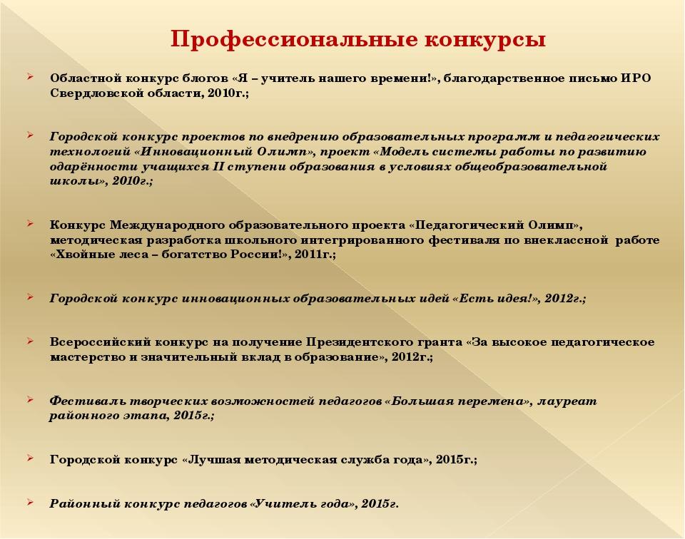 Профессиональные конкурсы Областной конкурс блогов «Я – учитель нашего времен...