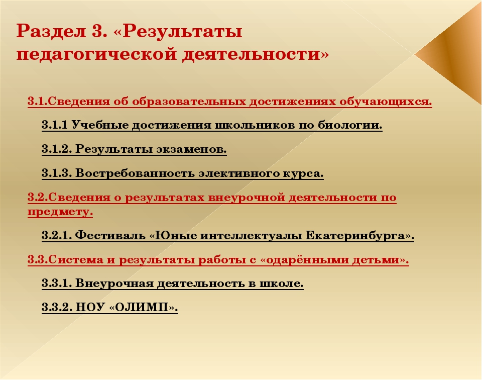 Раздел 3. «Результаты педагогической деятельности» 3.1.Сведения об образовате...