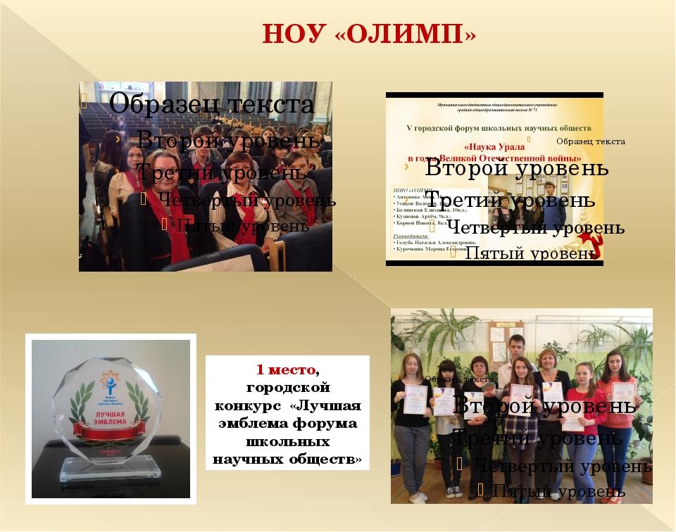 НОУ «ОЛИМП» 1 место, городской конкурс «Лучшая эмблема форума школьных научны...