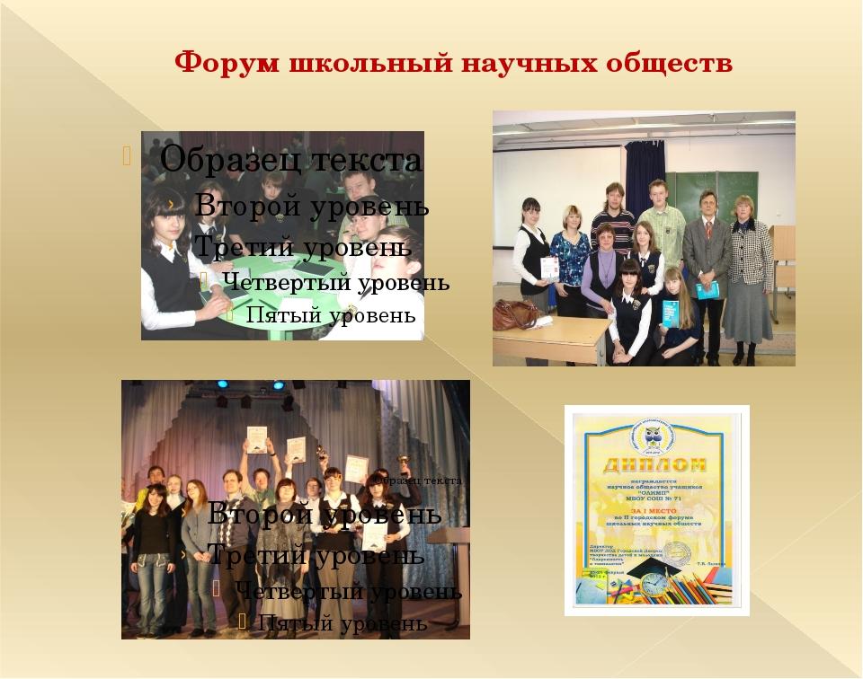 Форум школьный научных обществ