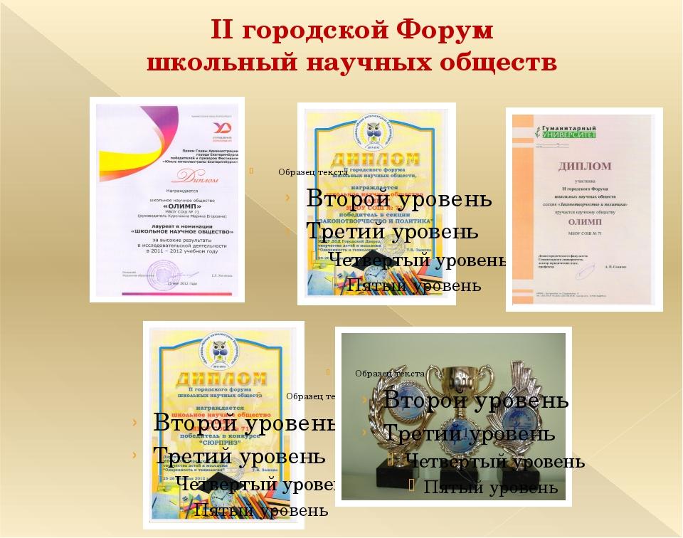 II городской Форум школьный научных обществ