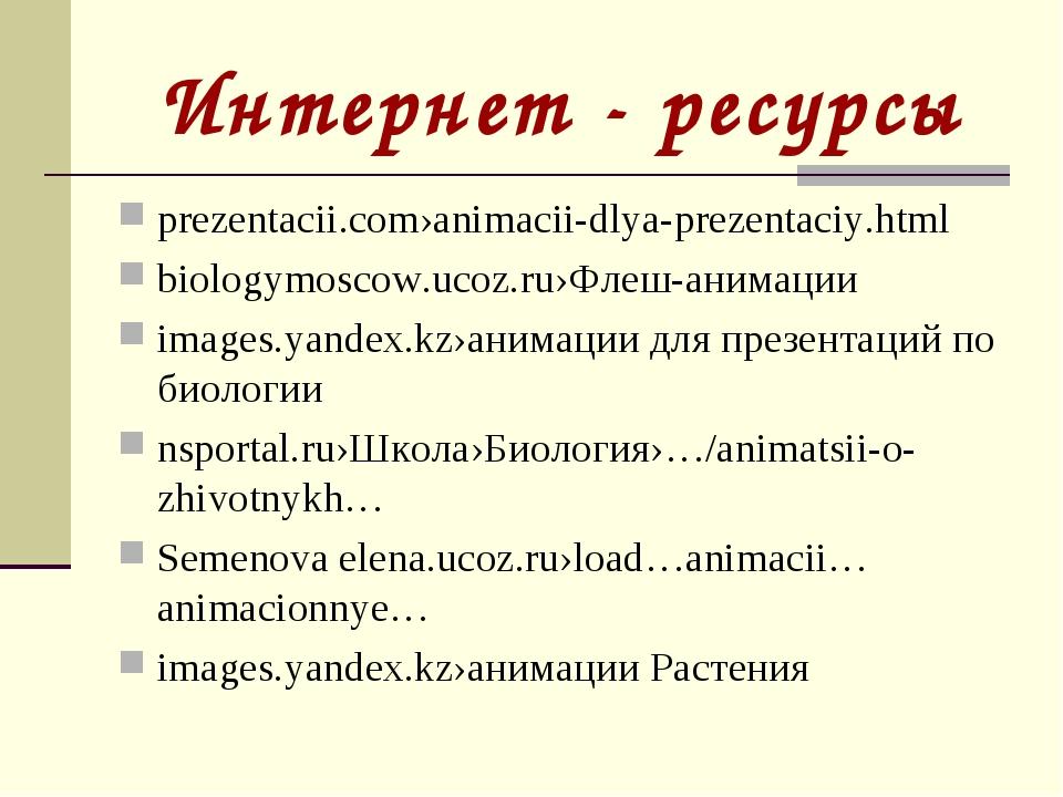 Интернет - ресурсы prezentacii.com›animacii-dlya-prezentaciy.html biologymosc...