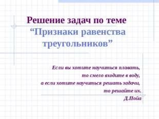 """Решение задач по теме """"Признаки равенства треугольников"""" Если вы хотите научи"""