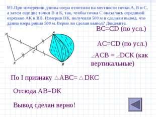 №1.При измерении длины озера отметили на местности точки А, В и С, а затем ещ