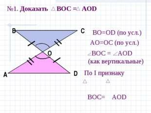 №1. Доказать BOC = AOD А В С D О По I признаку ВОС= АОD АO=ОС (по усл.) BOС =