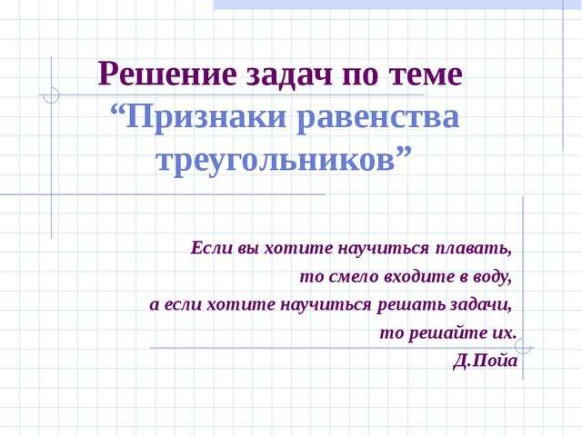 """Решение задач по теме """"Признаки равенства треугольников"""" Если вы хотите научи..."""