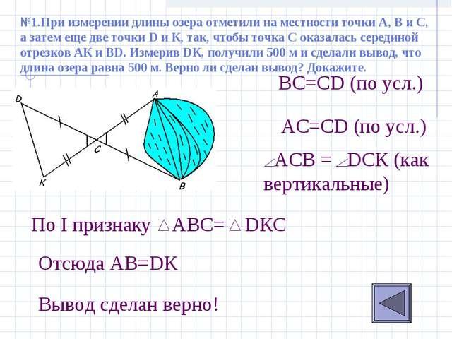 №1.При измерении длины озера отметили на местности точки А, В и С, а затем ещ...