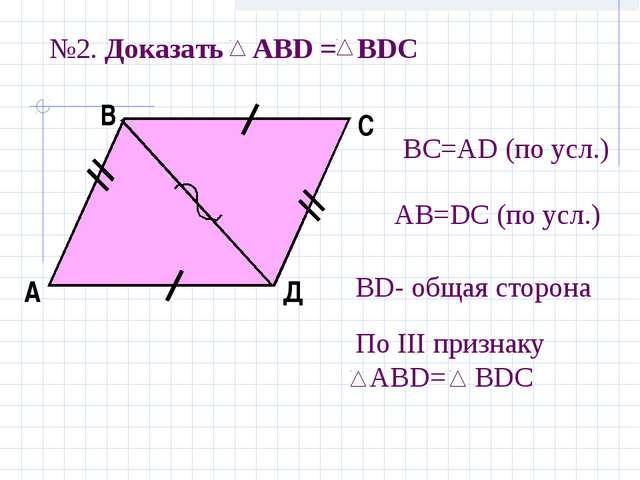 №2. Доказать АBD = ВDС А В С Д По III признаку АВD= ВDC АB=DС (по усл.) BD- о...