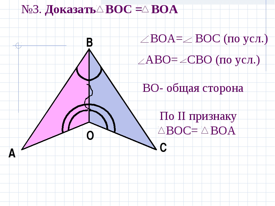 №3. Доказать ВOC = ВОA BOА= ВОС (по усл.) АBO= СВО (по усл.) BО- общая сторон...
