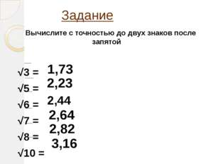 Задание Вычислите с точностью до двух знаков после запятой √3 = √5 = √6 = √7