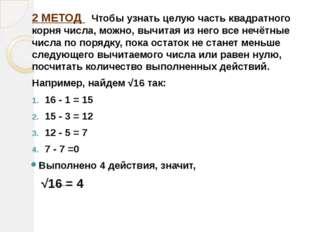 2 МЕТОД Чтобы узнать целую часть квадратного корня числа, можно, вычитая из