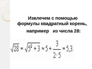 Извлечем с помощью формулы квадратный корень, например из числа 28: