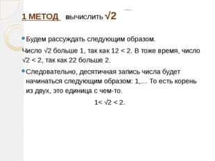 1 МЕТОД вычислить √2 с точностью до двух знаков после запятой Будем рассужда