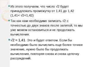 Из этого получаем, что число √2 будет принадлежать промежутку от 1,41 до 1,4
