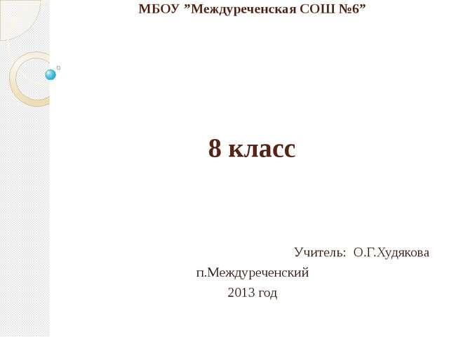 """МБОУ """"Междуреченская СОШ №6"""" 8 класс Учитель: О.Г.Худякова п.Междуреченский 2..."""