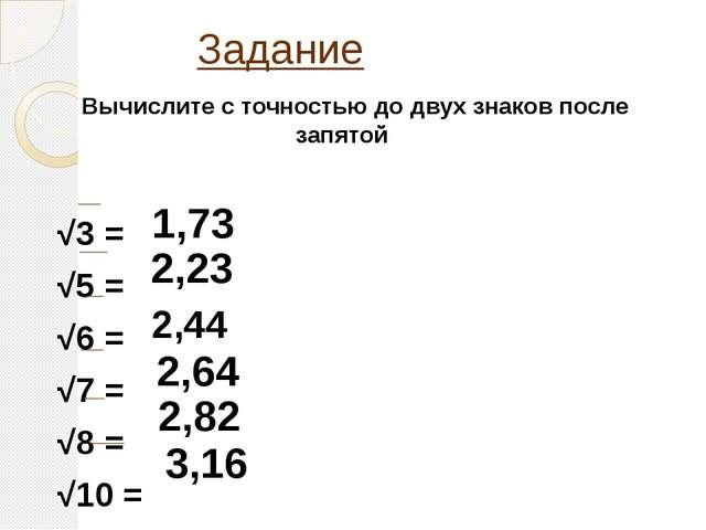 Задание Вычислите с точностью до двух знаков после запятой √3 = √5 = √6 = √7...