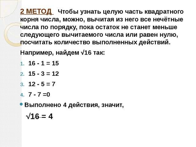 2 МЕТОД Чтобы узнать целую часть квадратного корня числа, можно, вычитая из...