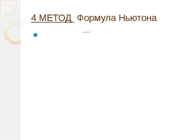 4 МЕТОД Формула Ньютона