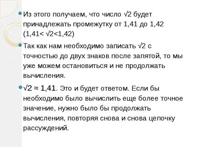 Из этого получаем, что число √2 будет принадлежать промежутку от 1,41 до 1,4...