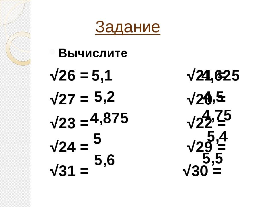 Задание Вычислите √26 = √21 = √27 = √20 = √23 = √22 = √24 = √29 = √31 = √30 =...
