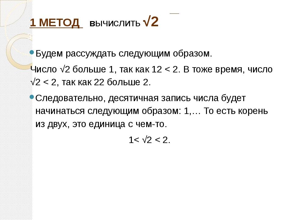 1 МЕТОД вычислить √2 с точностью до двух знаков после запятой Будем рассужда...