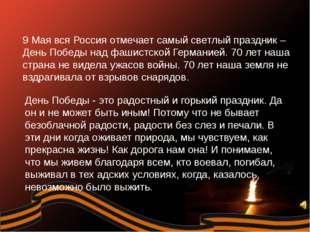 9 Мая вся Россия отмечает самый светлый праздник – День Победы над фашистской