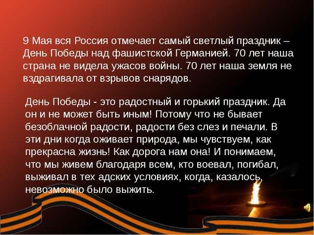 9 Мая вся Россия отмечает самый светлый праздник – День Победы над фашистской...