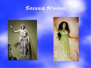 Богиня Юнона