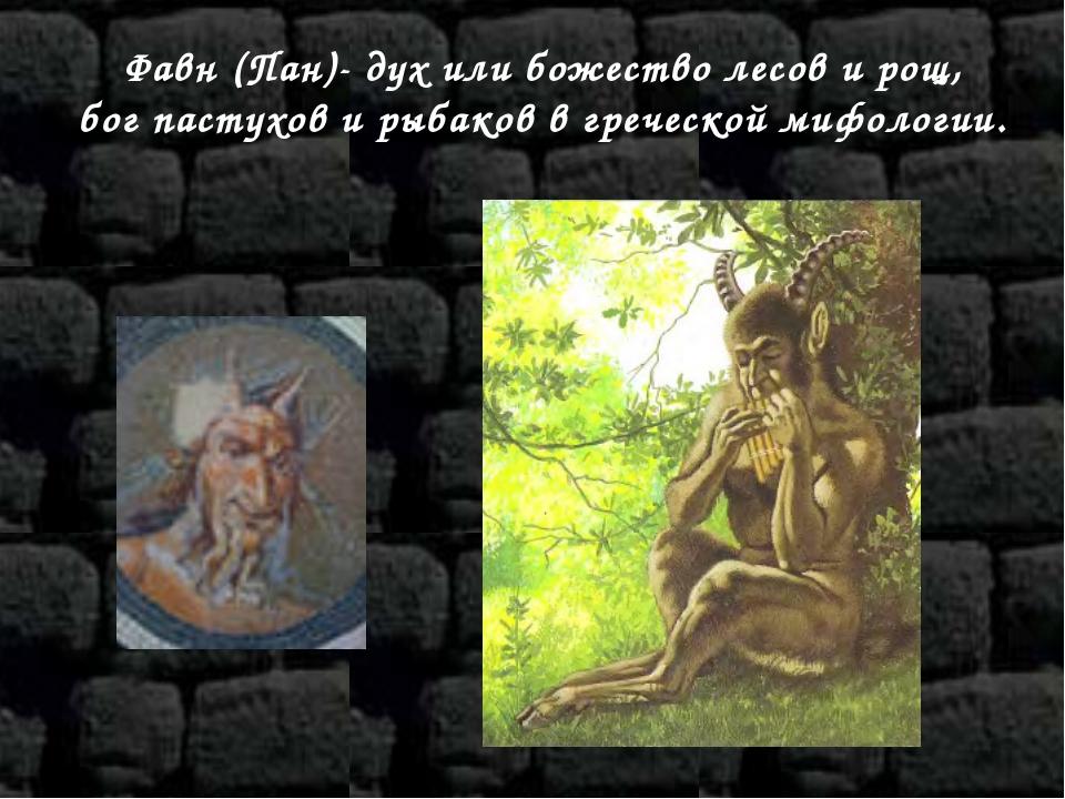 Фавн (Пан)-дух или божество лесов и рощ, бог пастухов и рыбаков в греческой...