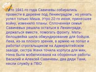Лето 1941-го года Савичевы собирались провести в деревне под Ленинградом , но