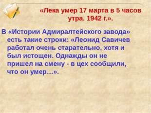 «Лека умер 17 марта в 5 часов утра. 1942 г.». В «Истории Адмиралтейского заво