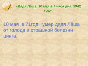 «Дядя Леша, 10 мая в 4 часа дня. 1942 год». 10 мая в 71год умер дядя Лёша от