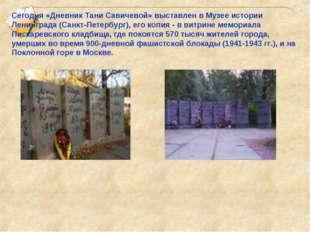 Сегодня «Дневник Тани Савичевой» выставлен в Музее истории Ленинграда (Санкт