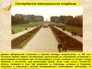 Пискарёвское мемориальное кладбище Данные официальной статистики о жертвах бл