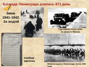 Мобилизация в Ленинграде летом 1941 года Грузовики-полуторки на Дороге Жизни.