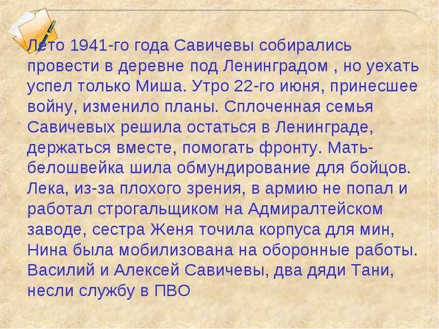 Лето 1941-го года Савичевы собирались провести в деревне под Ленинградом , но...