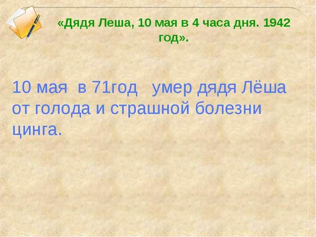 «Дядя Леша, 10 мая в 4 часа дня. 1942 год». 10 мая в 71год умер дядя Лёша от...