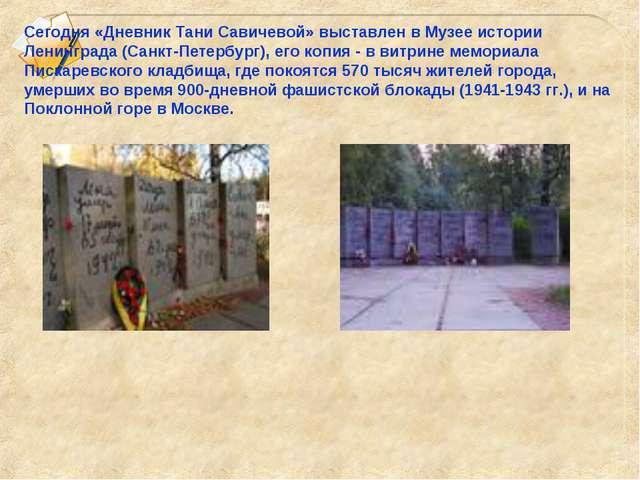 Сегодня «Дневник Тани Савичевой» выставлен в Музее истории Ленинграда (Санкт...