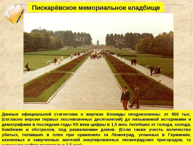 Пискарёвское мемориальное кладбище Данные официальной статистики о жертвах бл...