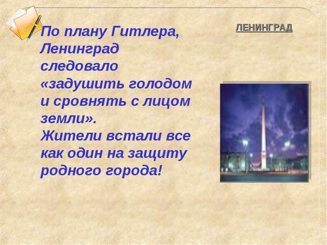 По плану Гитлера, Ленинград следовало «задушить голодом и сровнять с лицом зе...