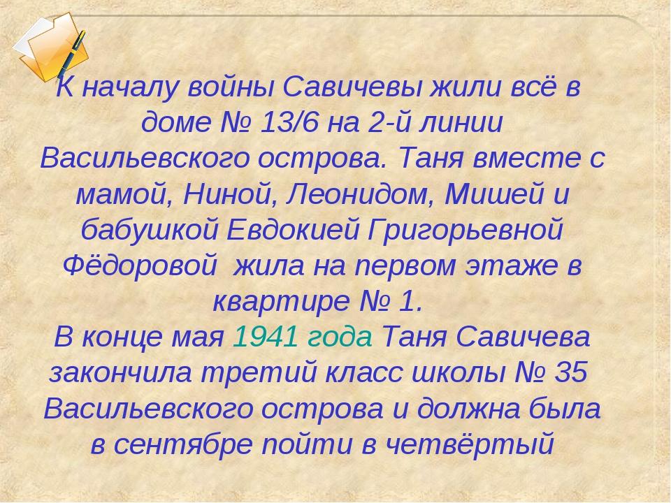 К началу войны Савичевы жили всё в доме №13/6 на 2-й линии Васильевского ост...