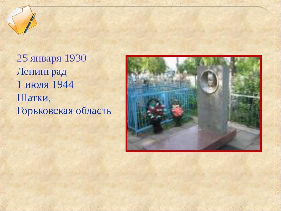 25 января 1930 Ленинград 1 июля 1944 Шатки, Горьковская область