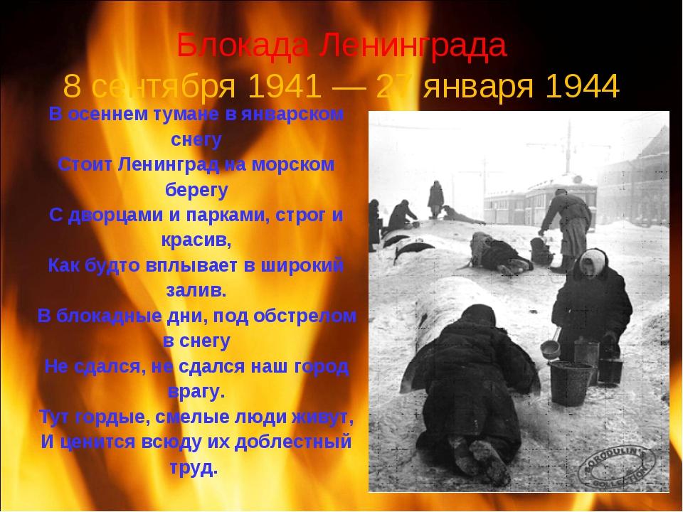 Блокада Ленинграда 8 сентября 1941 — 27 января 1944 В осеннем тумане в январс...